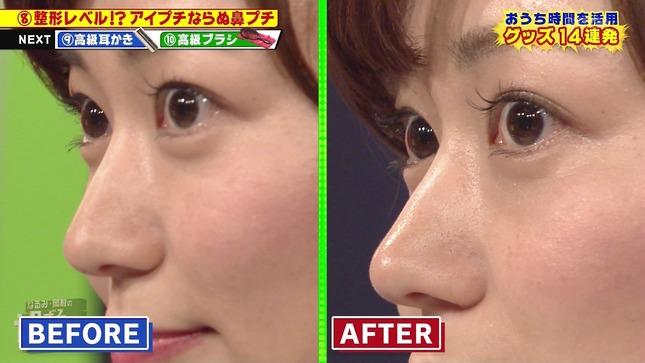 斎藤真美 過ぎるTV 9