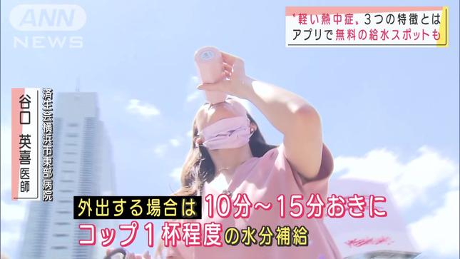 桝田沙也香 スーパーJチャンネル5