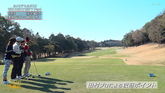 福田典子 ゴルフ交遊抄 2