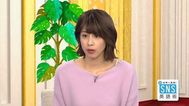 加藤綾子 運命のクロスヒストリー 世界へ発信!SNS英語術 8