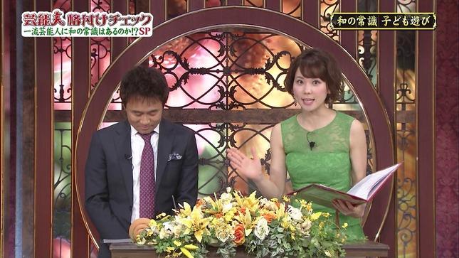 ヒロド歩美 芸能人格付けチェック! 4