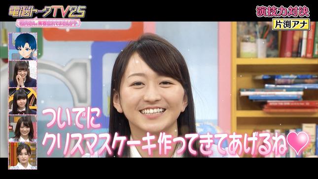 電脳トークTV 池谷実悠 片渕茜 田中瞳 森香澄 20