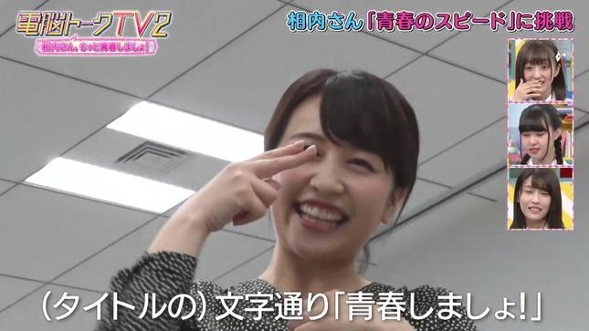 電脳トークTV2~相内さん、もっと青春しましょ! 16