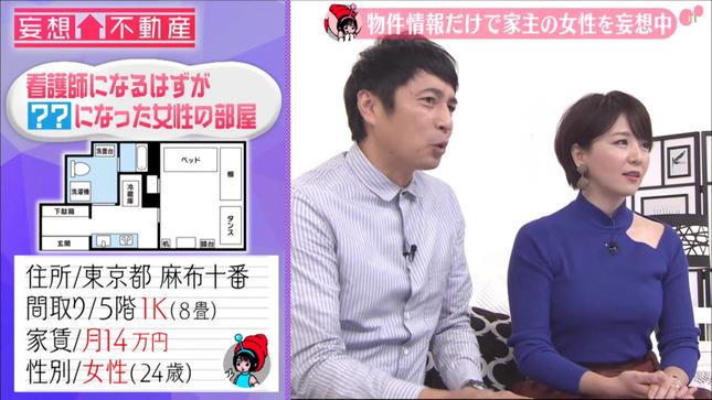 大橋未歩 妄想不動産 6