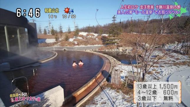 中村秀香 北海道へGO!大満喫!極上オトナ女子の旅 9