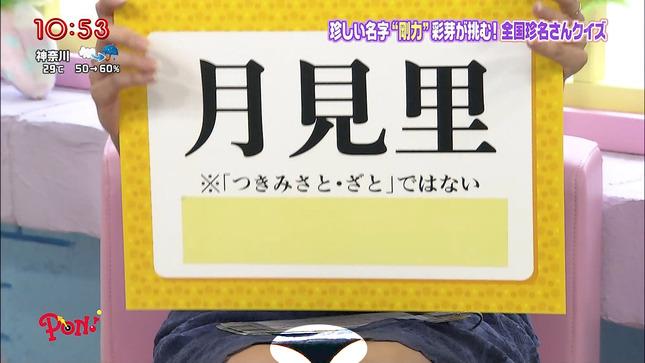 上田まりえ PON! 14