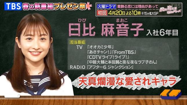 日比麻音子 TBS春の新番組プレゼン祭 6