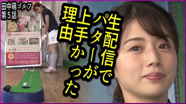 田中萌アナが120を切るまでの物語 2