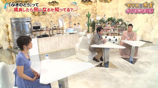 久保田直子 マツコ&有吉かりそめ天国 10