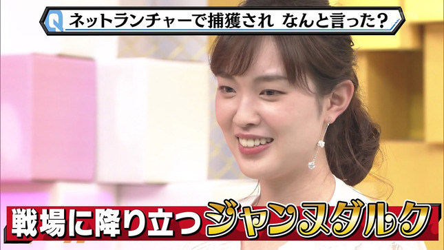 澤田有也佳 まさかのバーサーカー 7