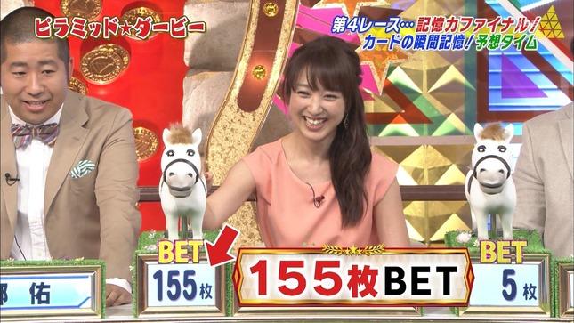 川田裕美 江藤愛 ピラミッド・ダービー 12