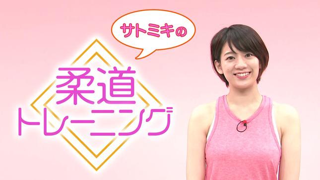 佐藤美希 サトミキの柔道トレーニング 1