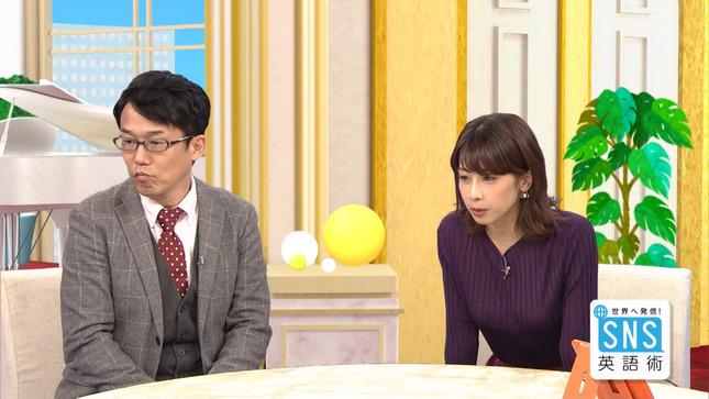 加藤綾子 世界へ発信!SNS英語術 探偵!ナイトスクープ 12
