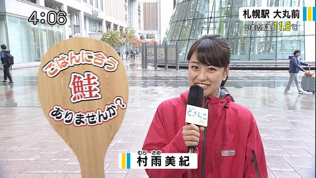 村雨美紀 どさんこワイド すすめ!みらい戦隊!! 13