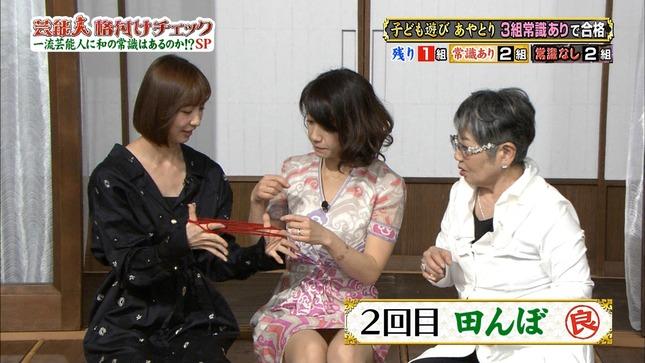 ヒロド歩美 芸能人格付けチェック! 14