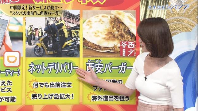 秋元玲奈 未来世紀ジパング 2