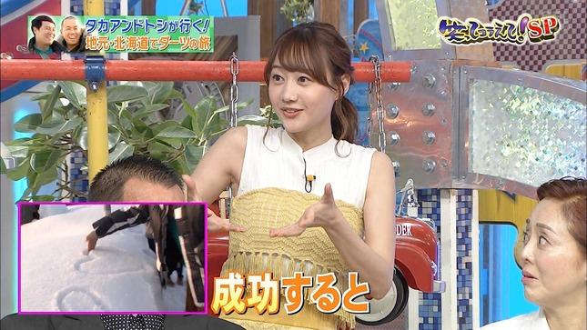 高田秋 笑ってコラえて!3月SP 12