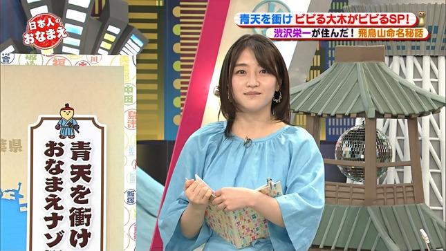 赤木野々花 日本人のおなまえ うたコン どーも、NHK 9