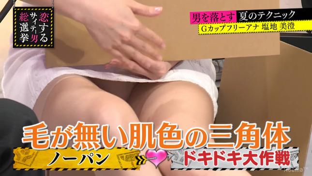塩地美澄 恋するサイテー男総選挙 19