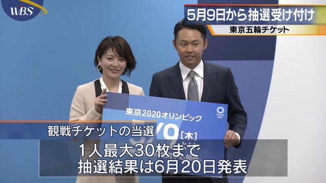 大橋未歩 5時に夢中! ワールドビジネスサテライト 12