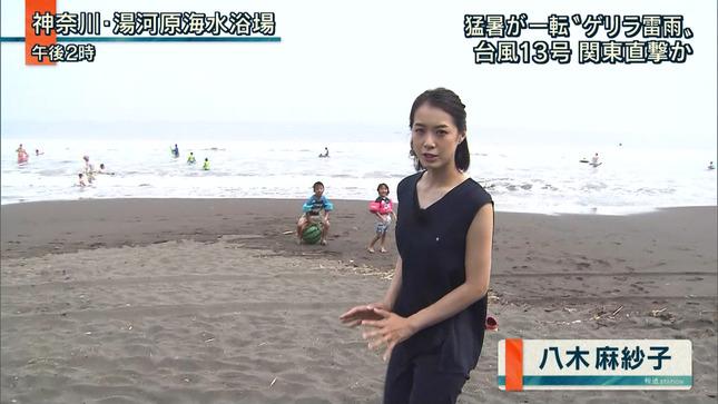 八木麻紗子 報道ステーション 日曜スクープ 3