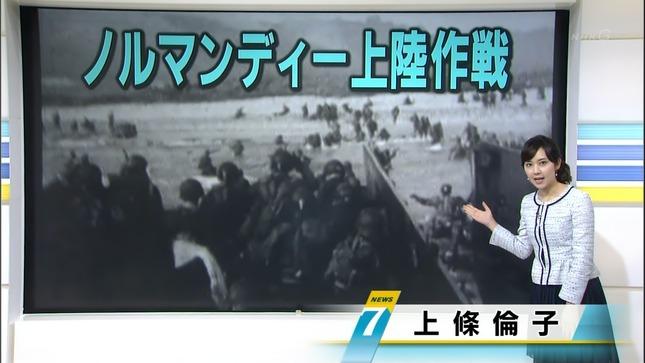 上條倫子 巨大災害 MEGA DISASTER 11