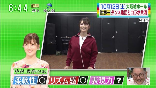 中村秀香 諸國沙代子 す・またん! 12