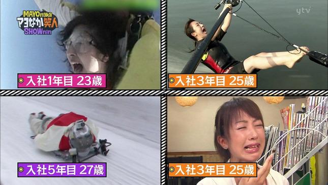 川田裕美 マヨなか笑人 13