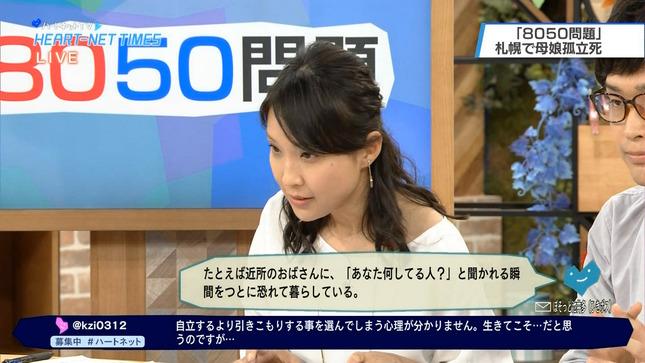 守本奈実 ハートネットTV 5