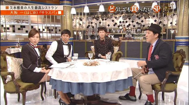 笹川友里 はやドキ! ドライブヘッド 人生最高レストラン 13