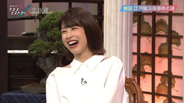 加藤綾子 運命のクロスヒストリー 世界へ発信!SNS英語術 3