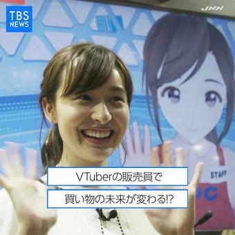 宇賀神メグ TBS NEWS 9