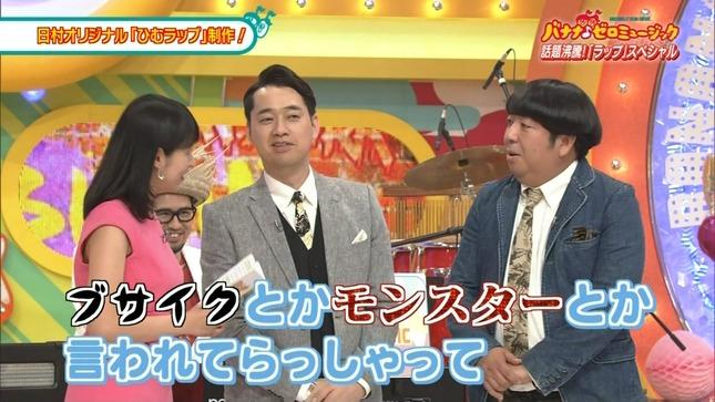 久保田祐佳 バナナゼロミュージック 7