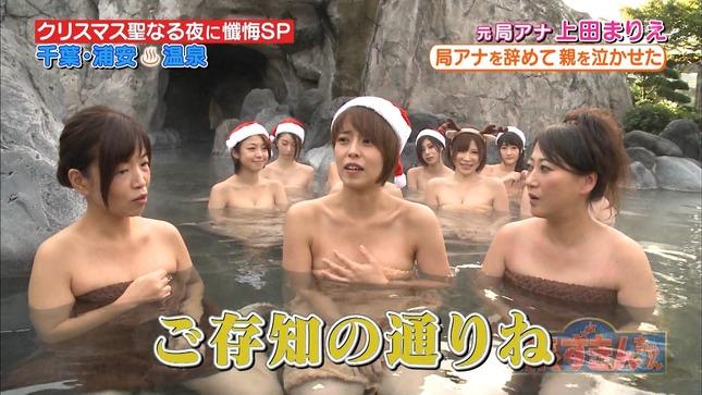 上田まりえ 旅ずきんちゃん 稲村亜美 20