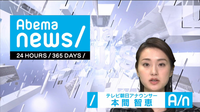 本間智恵 AbemaNews Bridge 15