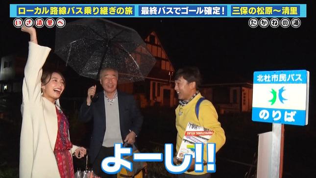 宇垣美里 太川蛭子の旅バラ2時間SP 17
