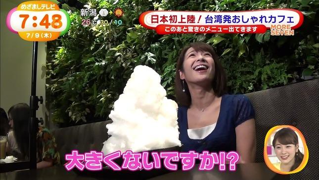 長野美郷 めざましテレビ 05