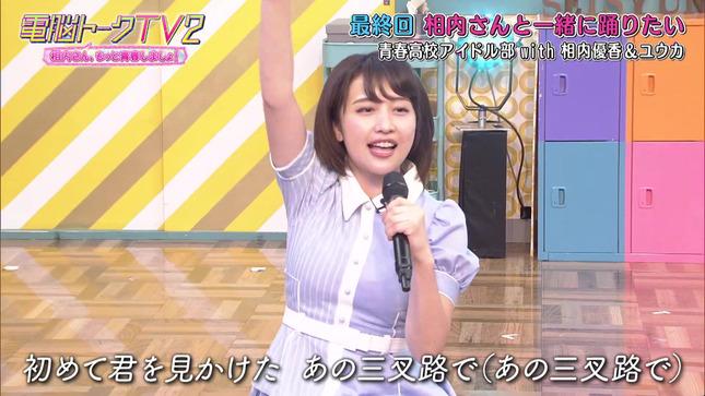 電脳トークTV2~相内さん、もっと青春しましょ! 6