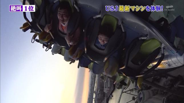 加藤真輝子 トリハダ秘スクープ映像100科ジテン 13