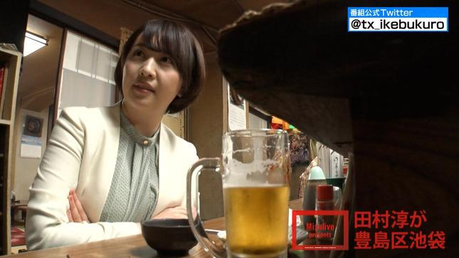 相内優香 ゆうがたサテライト 田村淳が豊島区池袋 5