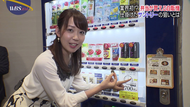 須黒清華 ワールドビジネスサテライト 5