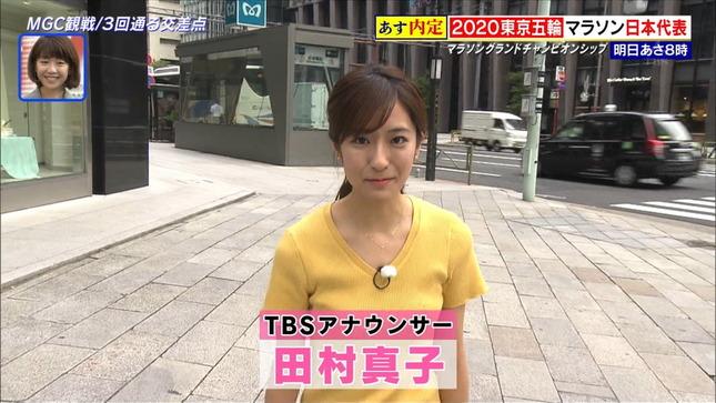 田村真子 マラソングランドチャンピオンシップ 明日号砲SP 1