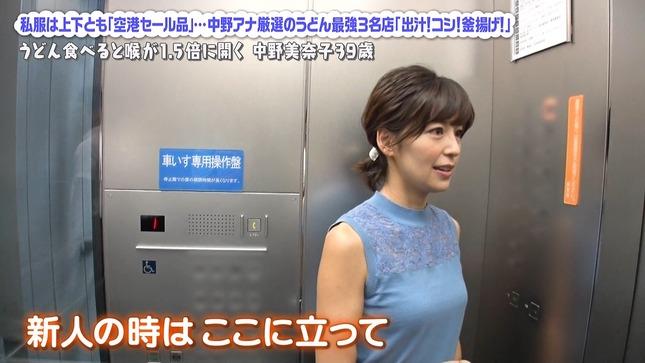 中野美奈子 誰だって波瀾爆笑 5