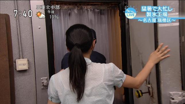 澤田彩香 ウイークエンド中部 6