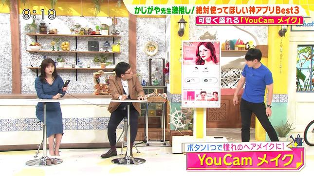 宇賀なつみ 土曜はナニする!? 8