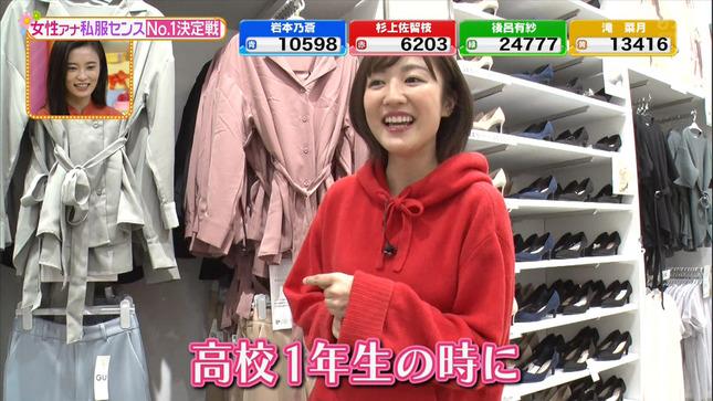 滝菜月 後呂有紗 岩本乃蒼 ヒルナンデス! 12