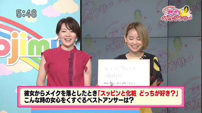 大橋未歩 5時に夢中! 5
