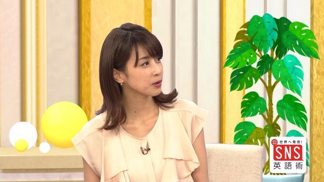 加藤綾子 SNS英語術 池上彰が教えたい! 4