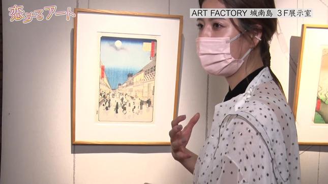 桝田沙也香の恋するアート 14