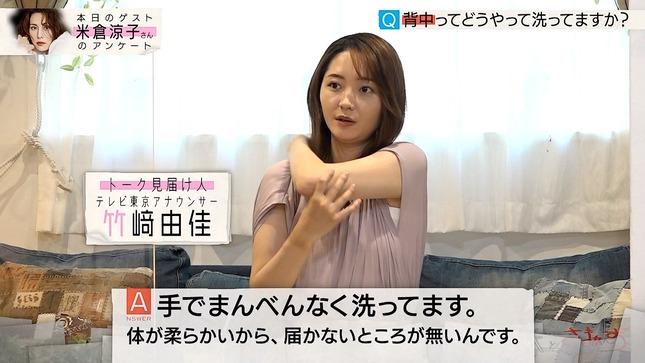 竹﨑由佳 紙とさまぁ~ず 3